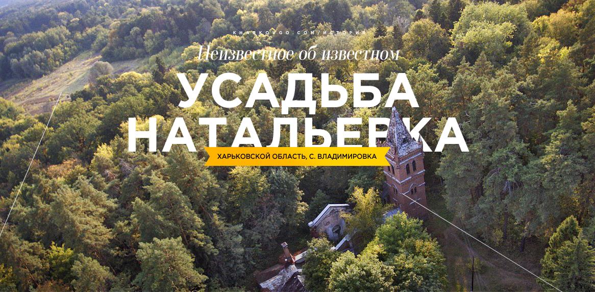 Неизвестное об известном: Усадьба Натальевка в с. Владимировка