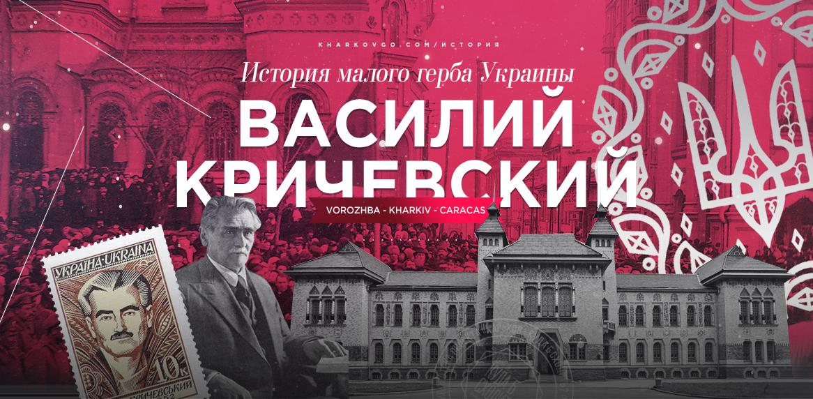 Василий Кричевский: История малого герба Украины