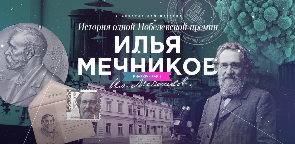 Илья Мечников: История одной Нобелевской премии
