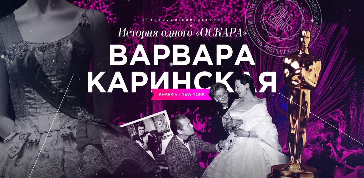 Варвара Каринская: история одного «Оскара»