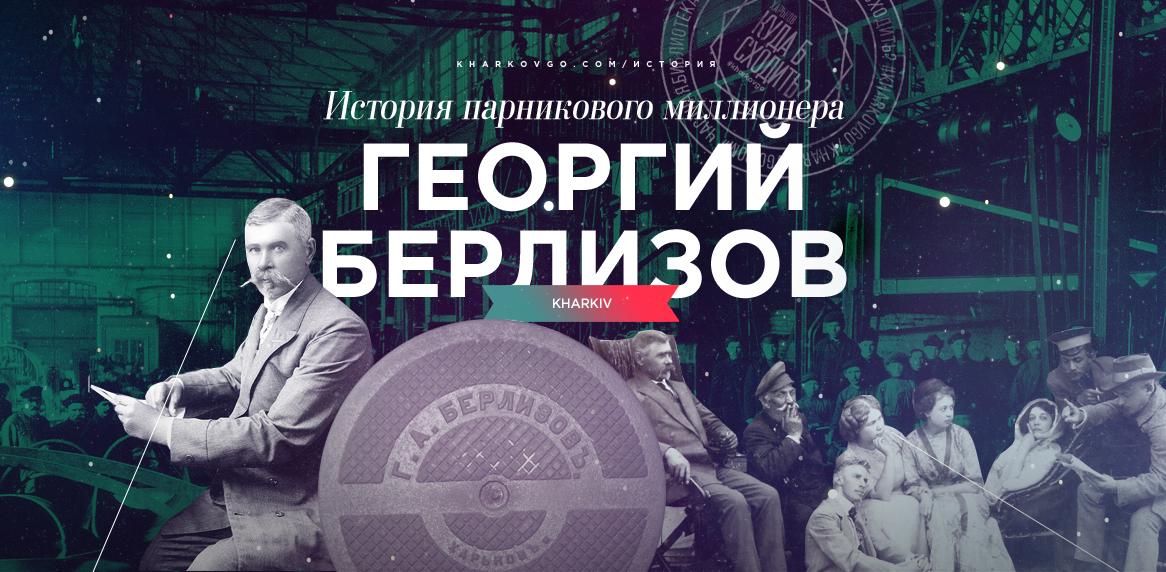Георгий Берлизов: История парникового миллионера