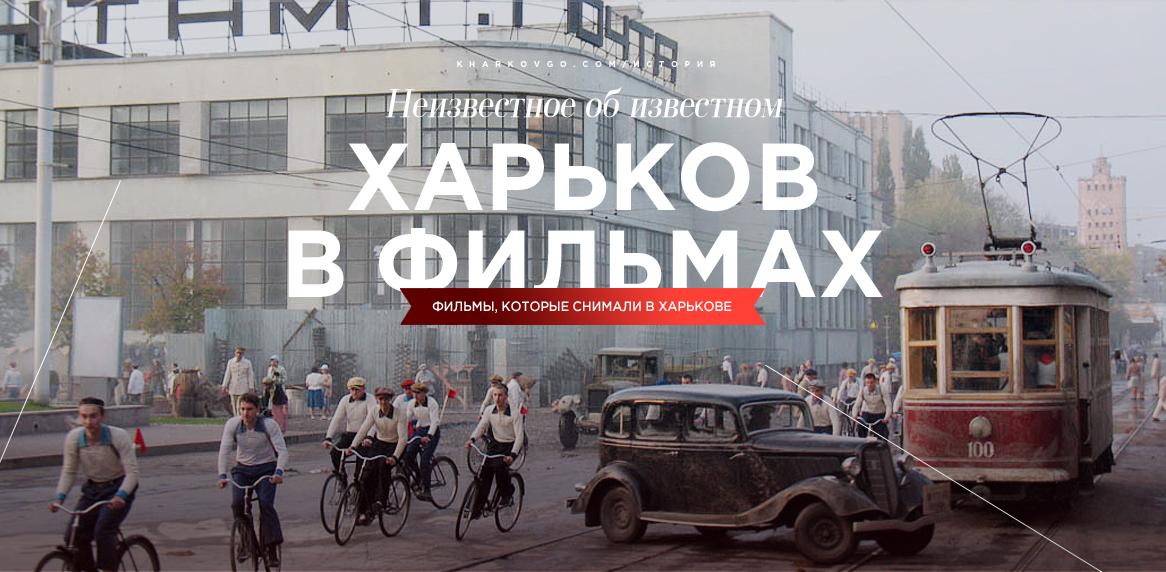 Фильмы, которые снимали в Харькове