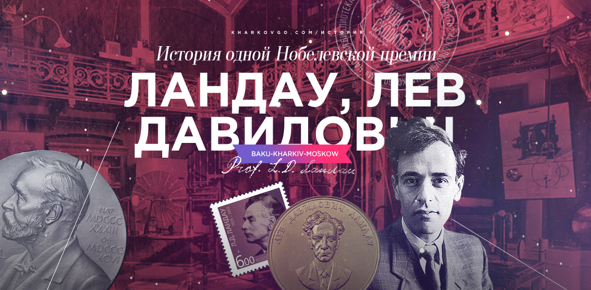 Лев Давидович Ландау: История одной Нобелевской премии