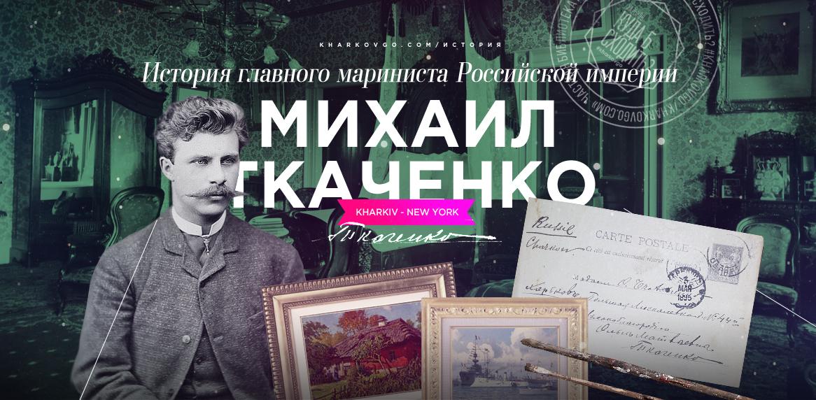 Михаил Ткаченко: История главного мариниста Российской империи