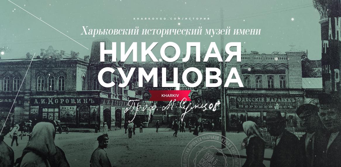 Исторический музей им Н. Ф. Сумцова в Харькове