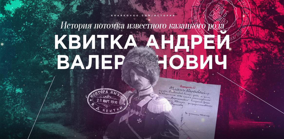Андрей Валерианович Квитка: История казачьего офицера