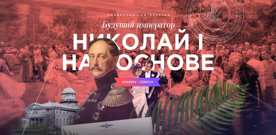 Как будущий император Николай І на Основе вальсировал