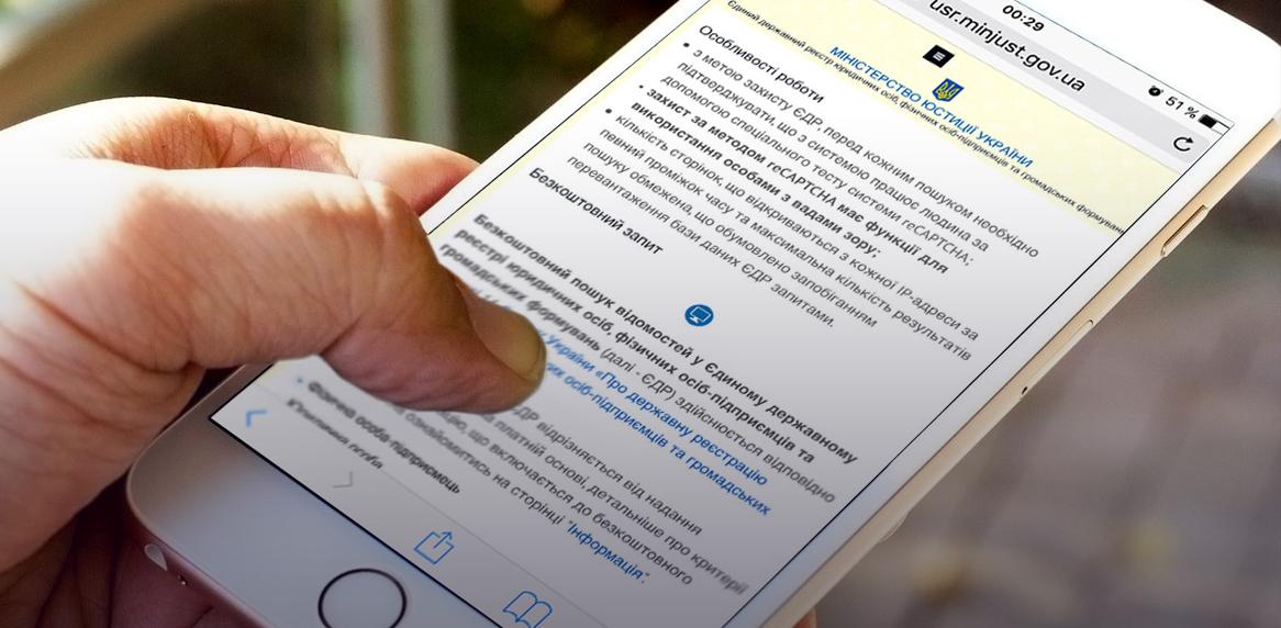 Харьковчане могут проверить документы в интернете