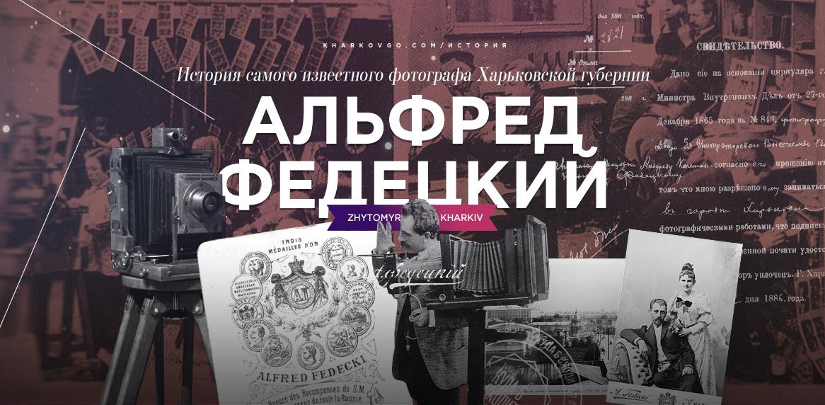 Альфред Федецкий: История самого известного фотографа Харьковской губернии