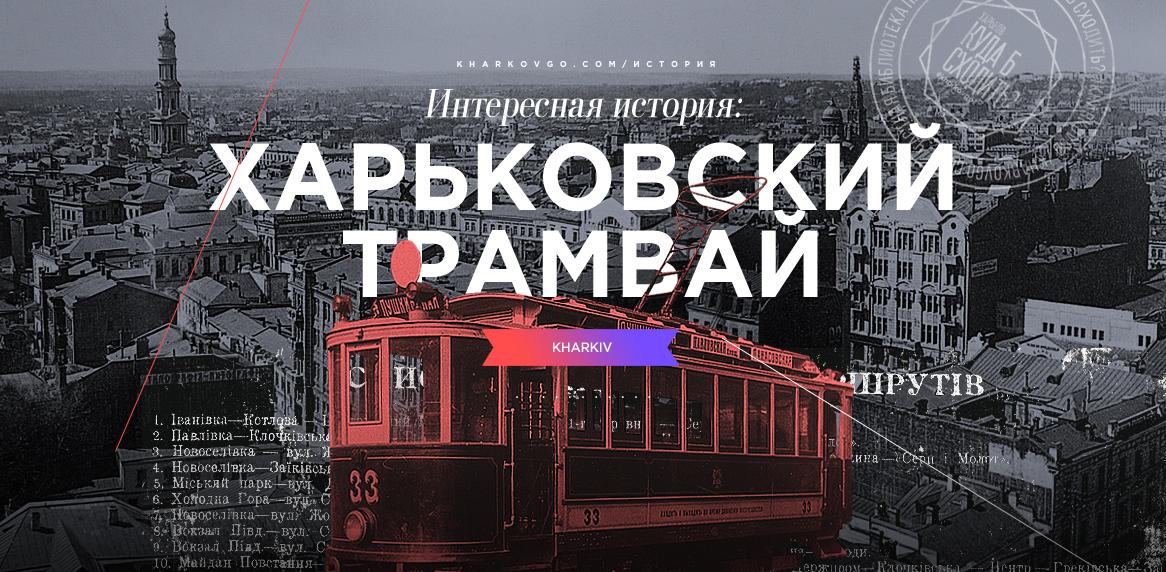 Интересная история: Харьковский трамвай