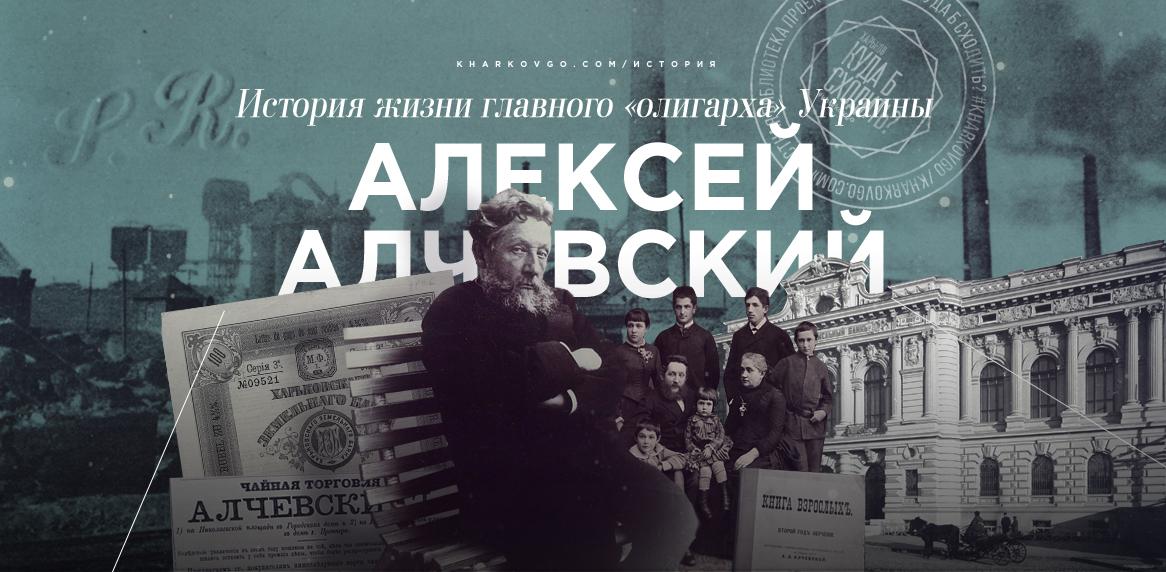 Алексей Алчевский: История жизни главного «олигарха» Украины