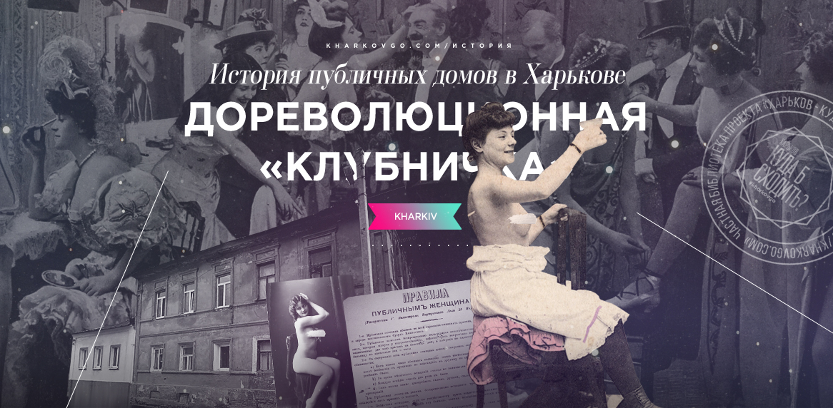 О публичных домах и проституции в дореволюционном Харькове